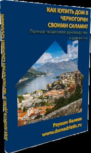 купить ДОМ в Черногории